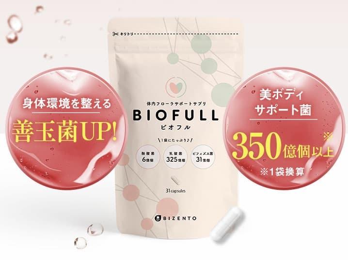 BIOFULLの商品画像