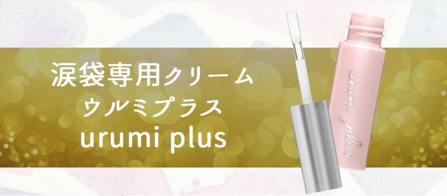 ウルミプラスの商品画像
